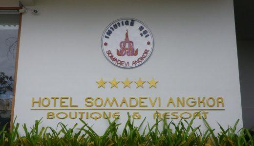 シェムリアップのソマデヴィ アンコール ブティック アンド リゾートはオシャレでセンスがいい!