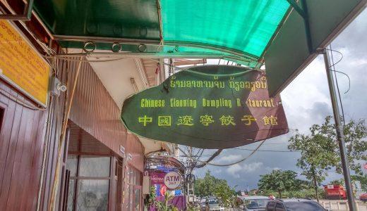 ラオス ビエンチャンにある遼寧餃子館に行ってきた