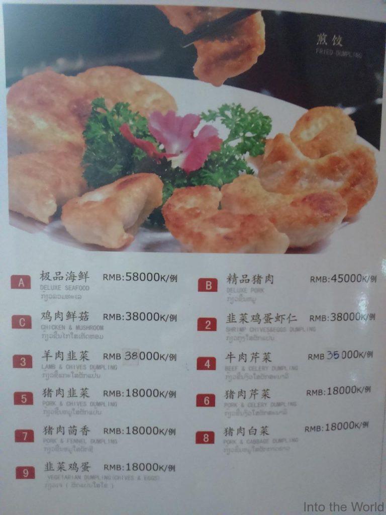 遼寧餃子館 ラオス ビエンチャン