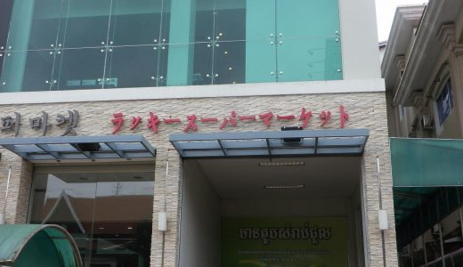カンボジアのB級ショッピングモールめぐりがおもしろい!