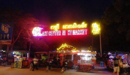 カンボジア シェムリアップのマーケット散策