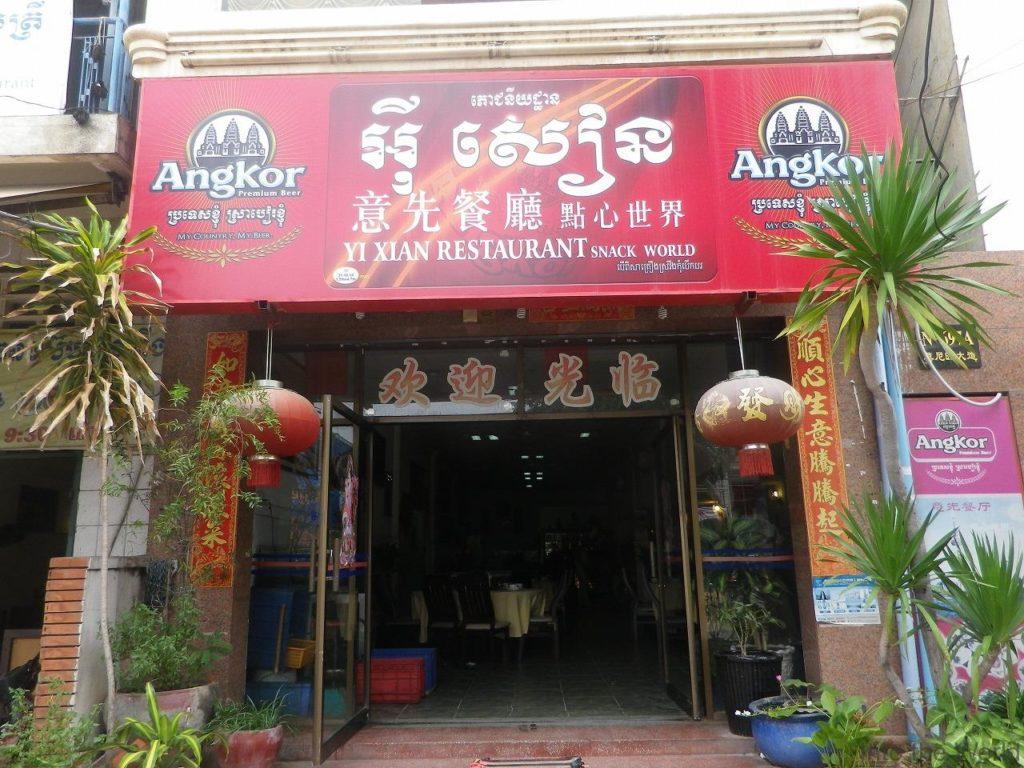 意先餐厅 プノンペン カンボジア Yi Xian Restaurant