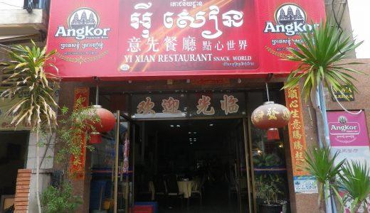 プノンペンの中華レストラン 意先餐厅が安くておいしかった!