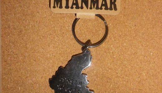 【世界のキーホルダー】ミャンマーのキーホルダー