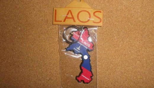 【世界のキーホルダー】ラオスのキーホルダー