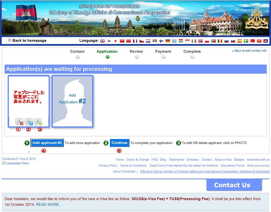 カンボジアのEビザ申請方法を画像写真つきで解説