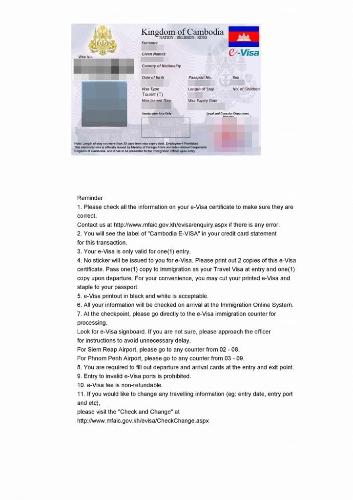 カンボジアのEビザのpdfファイル