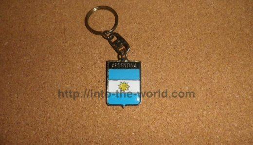 【世界のキーホルダー】アルゼンチン(ブエノスアイレス)のキーホルダー
