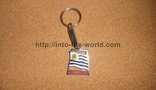 【世界のキーホルダー】ウルグアイのキーホルダー