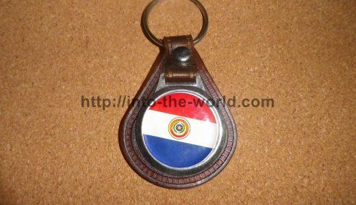 【世界のキーホルダー】パラグアイのキーホルダー