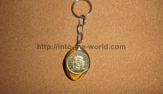 【世界のキーホルダー】キューバのキーホルダー-ゲバラ・硬貨関連