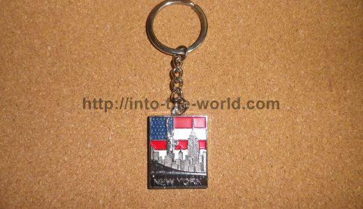 【世界のキーホルダー】アメリカ(ニューヨーク)のキーホルダー