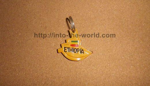 【世界のキーホルダー】エチオピアのキーホルダー
