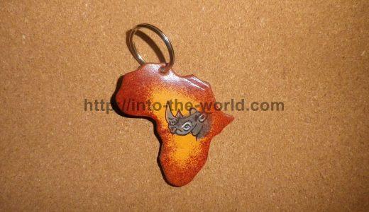 【世界のキーホルダー】ケニアのキーホルダー