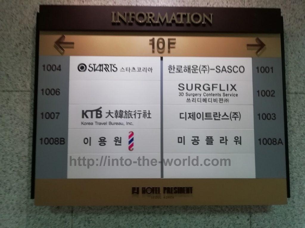 プレジデントホテル KTB(大韓旅行社)写真