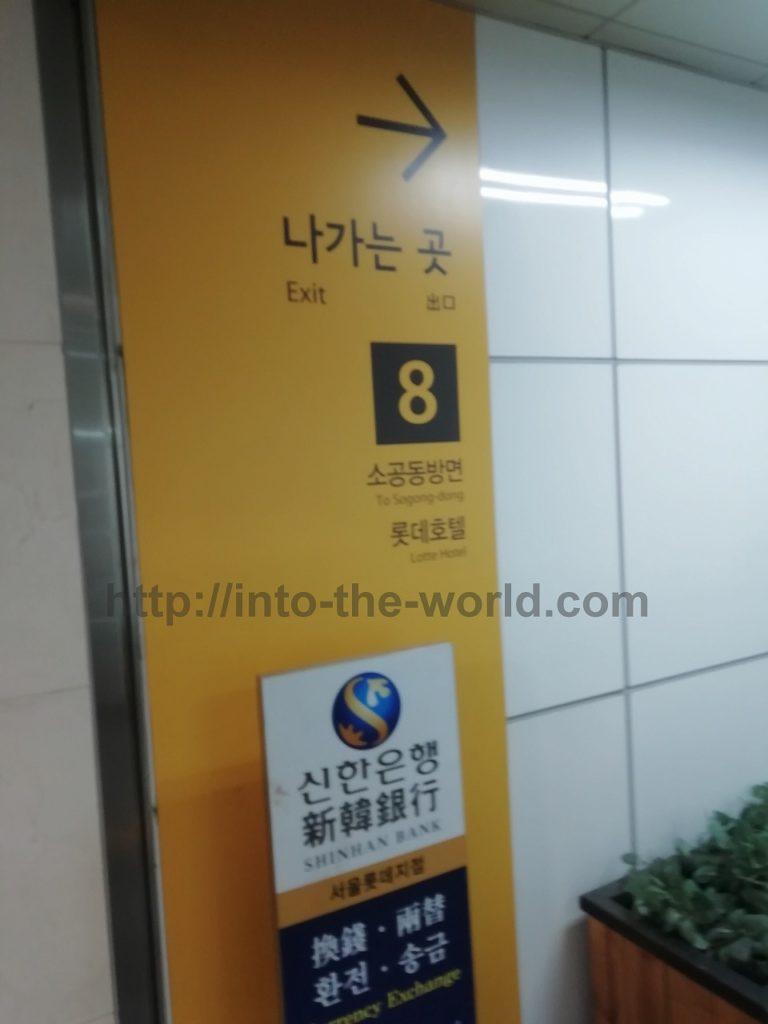 ソウル 乙支路入口駅 写真
