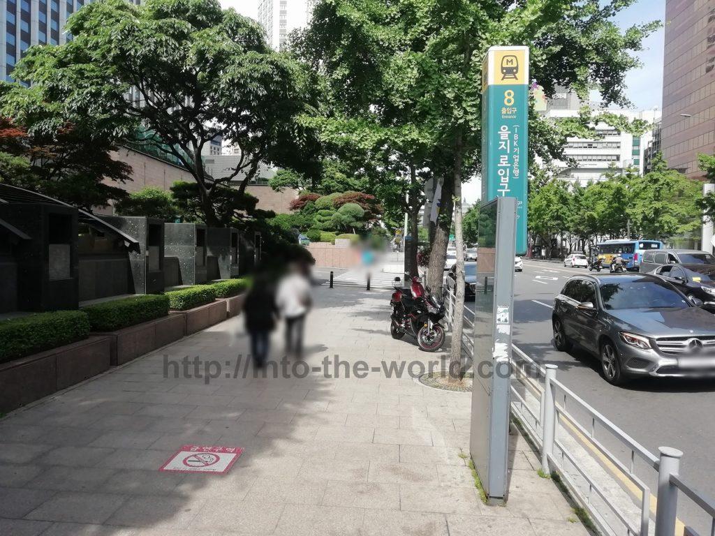 ソウル 乙支路入口駅 プレジデントホテル 写真