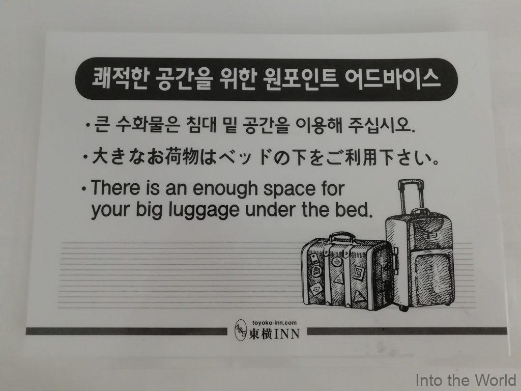 東横インソウル江南 写真