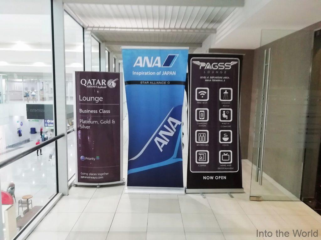マニラ空港 ターミナル3 PAGSSプレミアムラウンジ PAGSS Premium Lounge