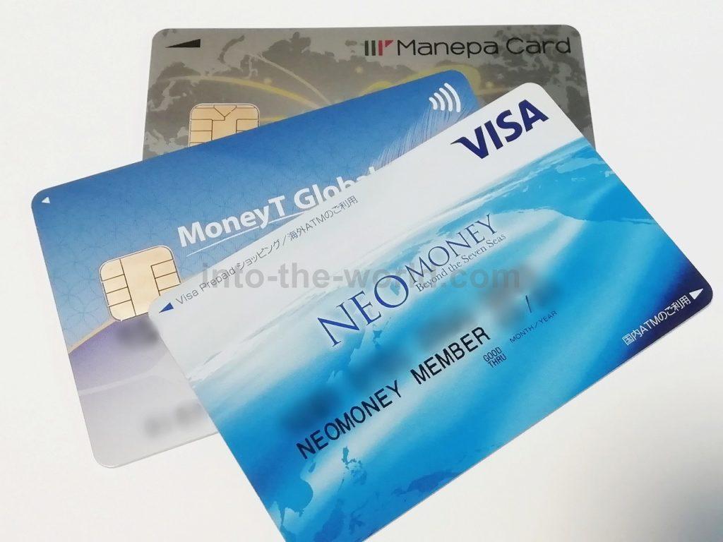 海外プリペイドカード ネオマネー