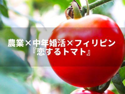 恋するトマト 映画
