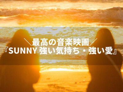 SUNNY 強い気持ち・強い愛 映画 感想