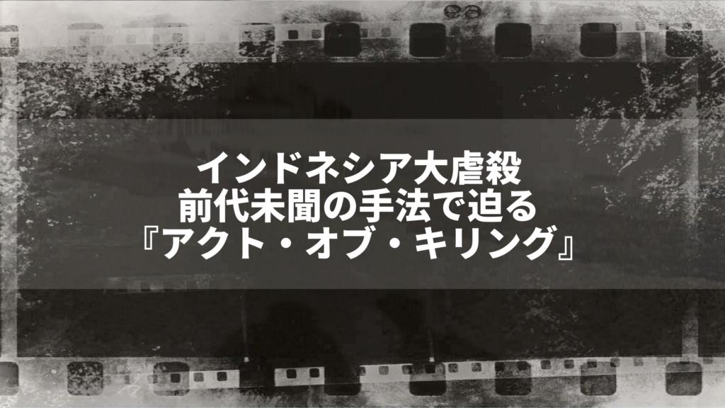 アクト・オブ・キリング 映画