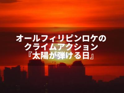 太陽が弾ける日 映画