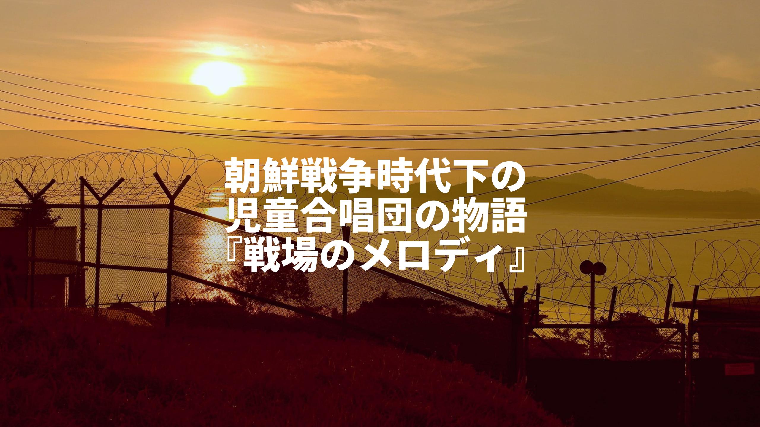 戦場のメロディ 韓国映画 イムシワン
